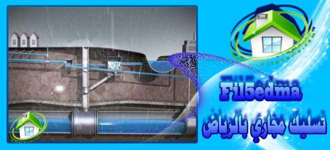 أرخص شركة تسليك مجاري بالرياض - The cheapest company to clean sewer in Riyadh