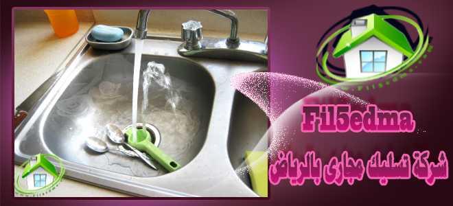 أفضل شركة تسليك مجاري بالرياض The best company to clean sewer in Riyadh