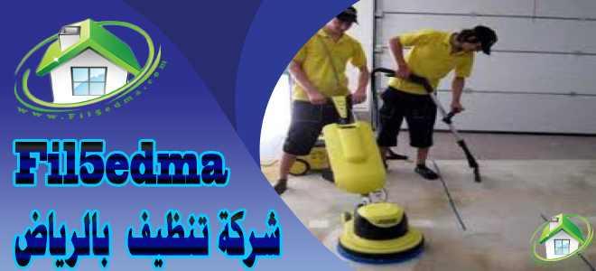 ارخص شركة تنظيف بالرياض Cheapest Cleaning Company in Riyadh