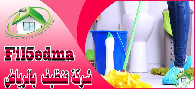 ارخص شركة تنظيف منازل بالرياض Cheapest House Cleaning Company in Riyadh