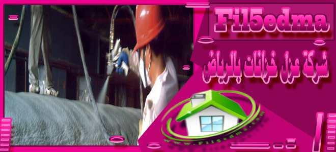 ارخص شركة عزل خزانات بالرياض Cheaper isolation tanks company in Riyadh