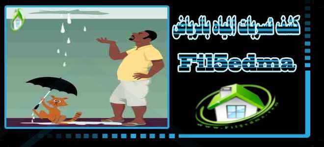 ارخص شركة كشف تسربات المياه بالرياض Cheapest water leak detection company in Riyadh