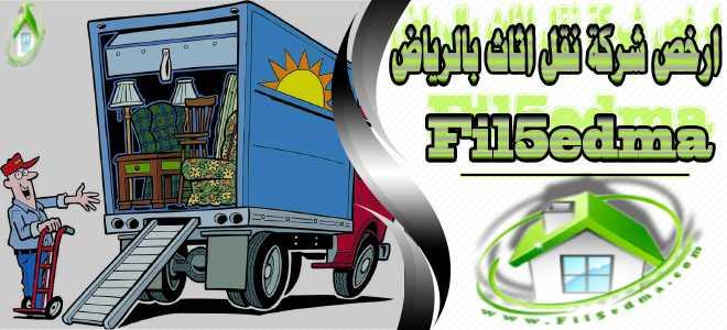ارخص شركة نقل اثاث بالرياض Cheapest furniture transport company in Riyadh
