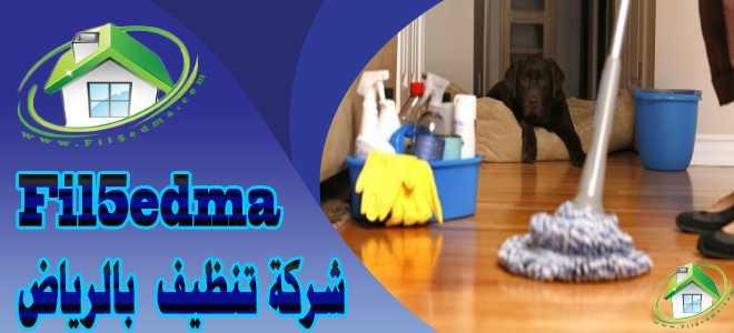 ارقام شركة تنظيف بالرياض Numbers cleaning company in Riyadh