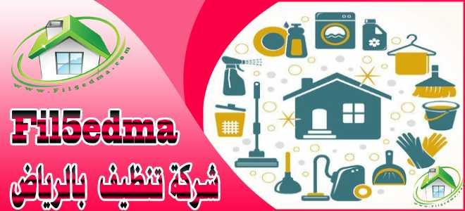 ارقام شركة تنظيف منازل بالرياض House cleaning company numbers in Riyadh