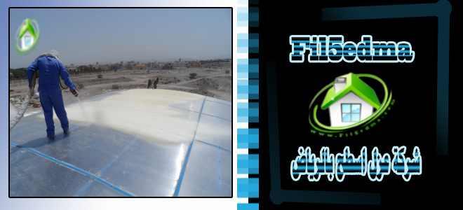 ارقام شركة عزل أسطح بالرياض No. Surface Insulation Company in Riyadh