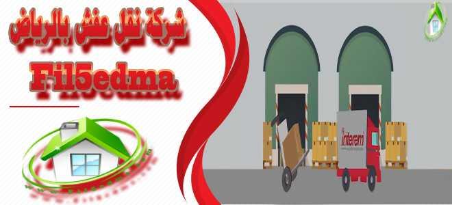 شركة نقل عفش بالرياض Number of Transport Company in Riyadh