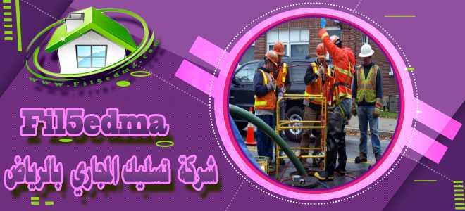افضل شركة تسليك المجاري بالرياض Best Sewage Company in Riyadh