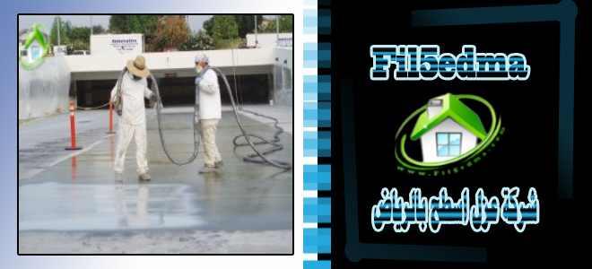 اسس اختيار شركة عزل أسطح بالرياض Founding of a surface insulation company in Riyadh