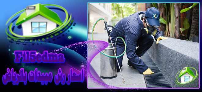 اسعار رش مبيدات بالرياض Prices of pesticides in Riyadh