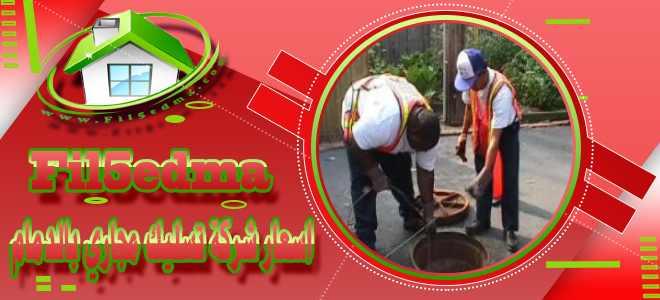 اسعار شركة تسليك مجاري بالدمام Taslik sewer prices in Dammam