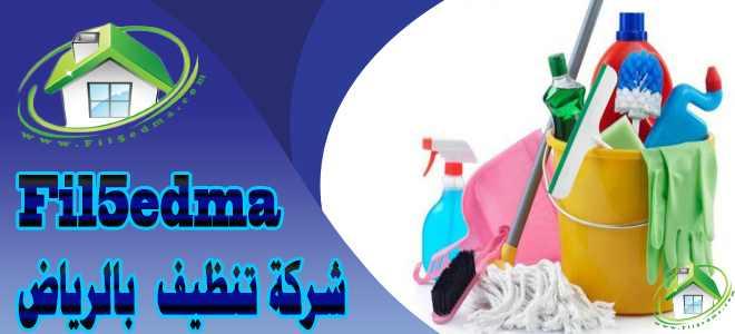 اسعار شركة تنظيف بالرياض Prices cleaning company in Riyadh
