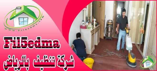 اسعار شركة تنظيف منازل بالرياض Cleaning house prices in Riyadh