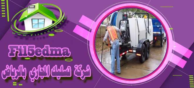اسعار شركة شفط بيارات بالرياض Prices of sewer pipes in Riyadh