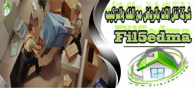 اسعار شركة نقل اثاث بالرياض The price of furniture transfer company in Riyadh