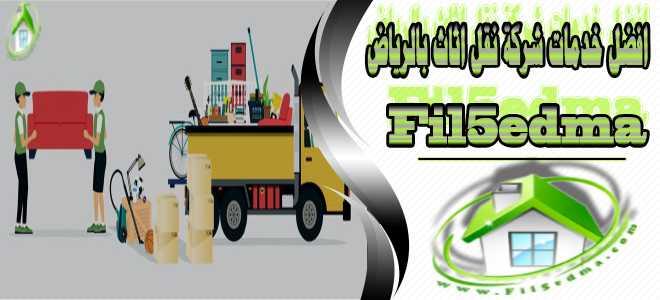 افضل خدمات شركة نقل اثاث بالرياض Best Furniture Moving Company in Riyadh