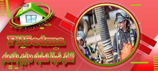 افضل شركة تسليك مجاري بالدمام The best company to clean drains in Dammam