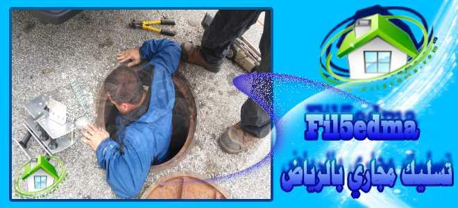افضل شركة تسليك مجاري بالرياض The best company to clean sewer in Riyadh