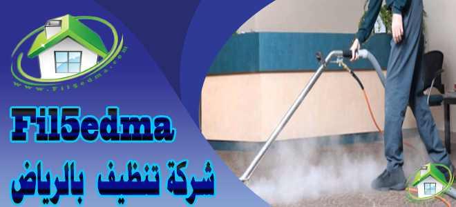 افضل شركة تنظيف بالرياض Best Cleaning Company in Riyadh