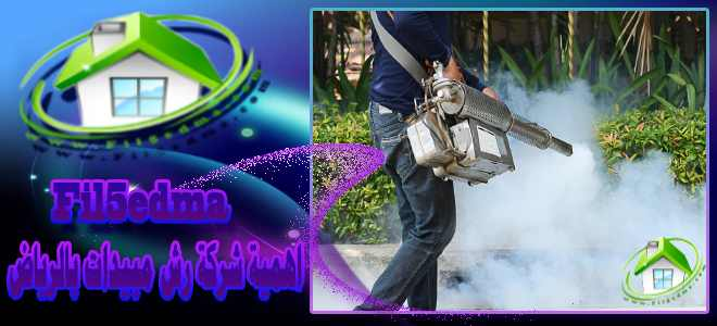 افضل شركة رش مبيدات بالرياض Best spraying company in Riyadh