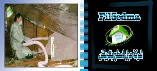 افضل شركة عزل أسطح بالرياض Best Surface Insulation Company in Riyadh