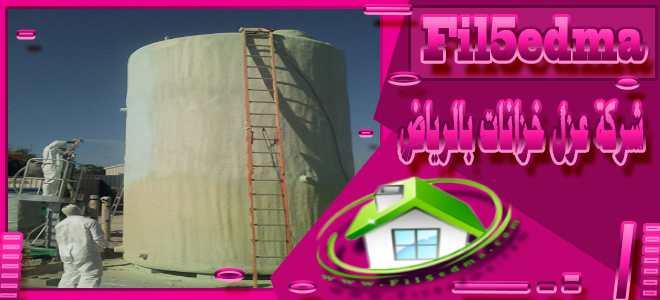 افضل شركة عزل خزانات بالرياض Best isolate tanks company in Riyadh