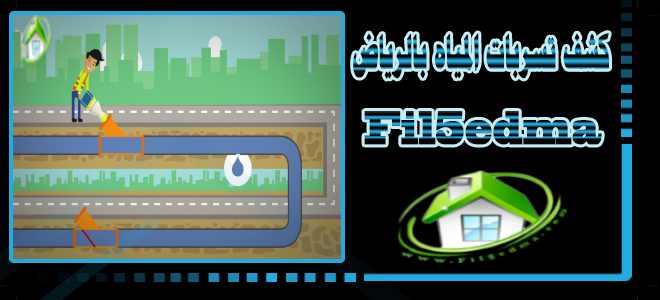 افضل شركة كشف تسربات المياه بالرياض The best company to detect water leaks in Riyadh