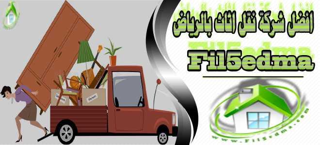 افضل شركة نقل اثاث بالرياض The best furniture transfer company in Riyadh