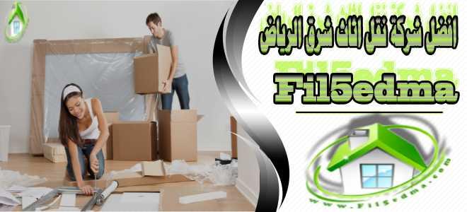 افضل شركة نقل اثاث شرق الرياض Best Furniture Transport Company in East Riyadh