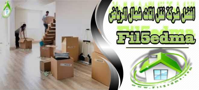 افضل شركة نقل اثاث شمال الرياض The best furniture transfer company north of Riyadh