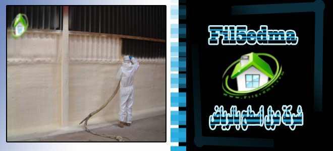 العزل الحراري للاسطح Heat insulation of surfaces