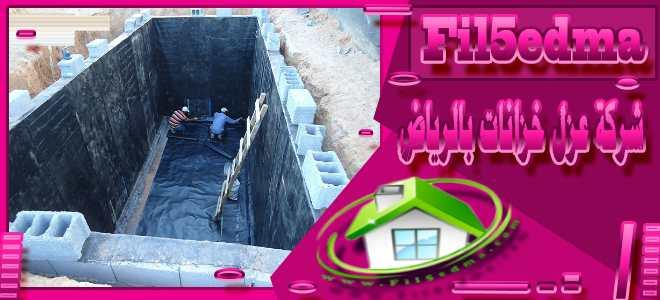 انواع خزانات المياه بالرياض Types of water tanks in Riyadh