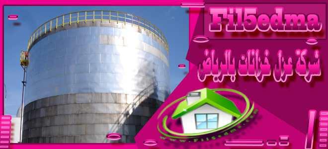 اهداف شركة عزل خزانات بالرياض Isolation tanks targets in Riyadh Company
