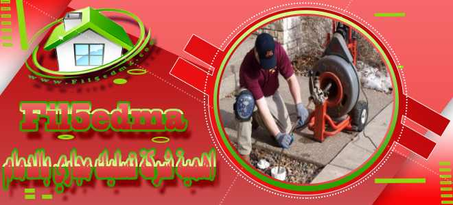 اهمية شركة تسليك مجاري بالدمام The importance of the company drain streams in Dammam