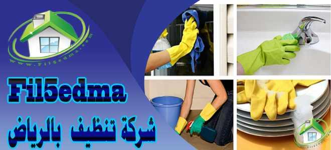 اهمية شركة تنظيف بالرياض The importance of cleaning company in Riyadh