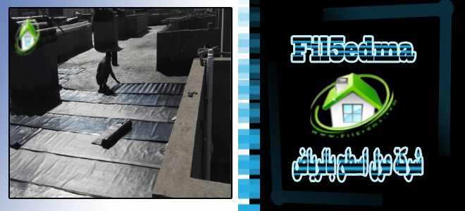 اهمية شركة عزل حراري بالرياض The importance of thermal insulation company in Riyadh