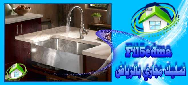 تسرب المياه في المطابخ والحمامات Water leakage in kitchens and bathrooms