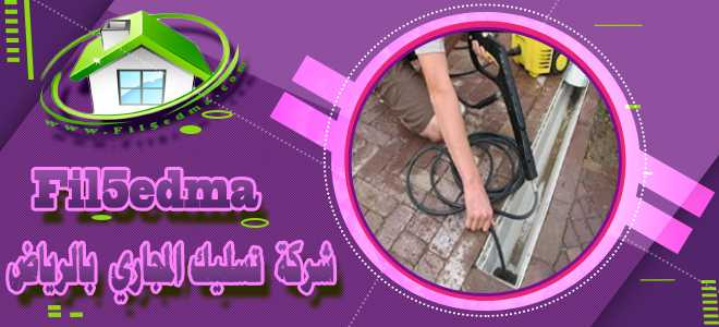 تسليك المجارى بالرياض دون تكسير  Sewage drains Without cracking in Riyadh