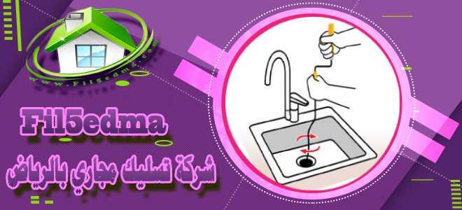 تسليك-المجاري-بالرياض-Sewage-in-Riyadh
