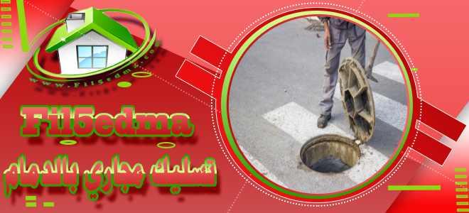تسليك مجاري بالدمام Sewage drains in Dammam