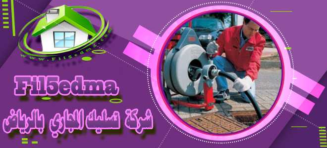 تسليك مجاري بالرياض Sewage sewer in Riyadh