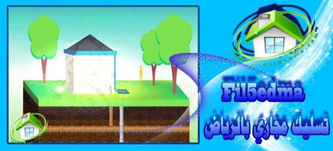 تسليك مجاري بالرياض - Sewage sewer in Riyadh