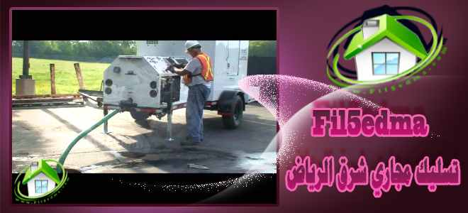 تسليك مجاري شرق الرياض