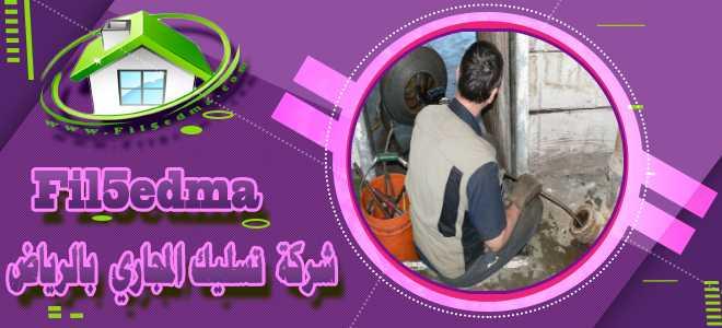 تسليك مجاري شرق الرياض Taslik sewer east of Riyadh