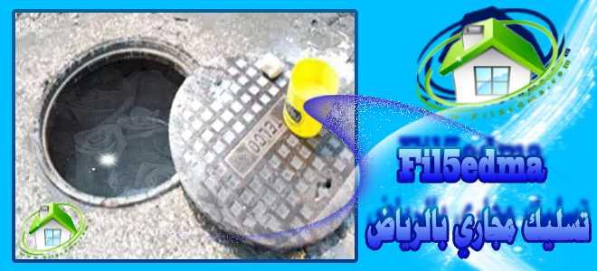 تسليك مجاري Sewage drains