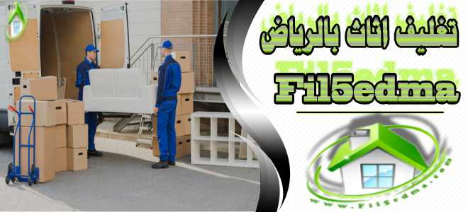 تغليف اثاث بالرياض Furniture Packaging in Riyadh