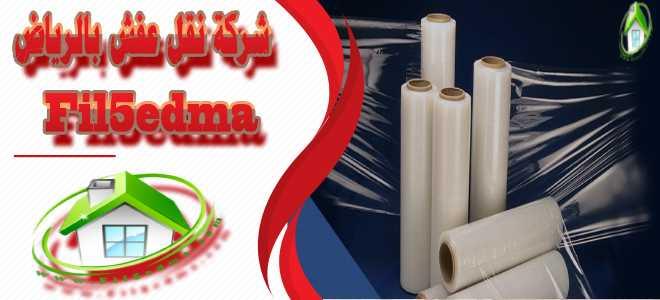 تغليف الاثاث بإستخدام الأسترتش والبلاستيك Packaging of furniture using acetarchs and plastics