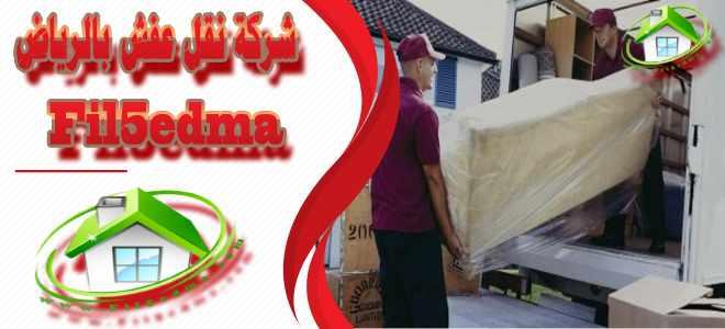 تغليف عفش بالرياض Furniture Packaging in Riyadh