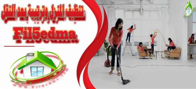 تنظيف المنزل وترتيبة بعد النقل Cleaning the house and tidy after transportation