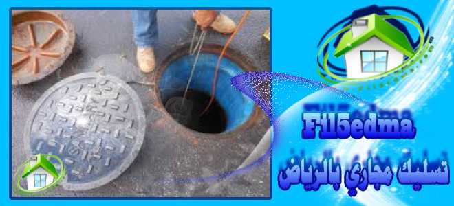 تنظيف بيارات بالرياض Clean Piyarat in Riyadh